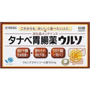 (第3類医薬品) 田辺三菱製薬 タナベ胃腸薬ウルソ60錠  返品種別B joshin