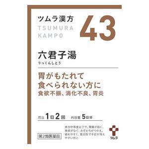 (第2類医薬品) ツムラ ツムラ漢方 六君子湯エキス顆粒 10包  返品種別B