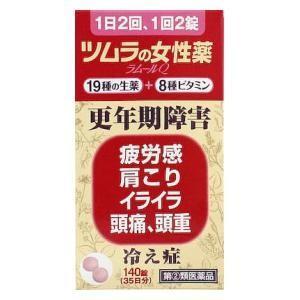 (第(2)類医薬品) ツムラ ラムールQ 140錠  返品種別B|joshin