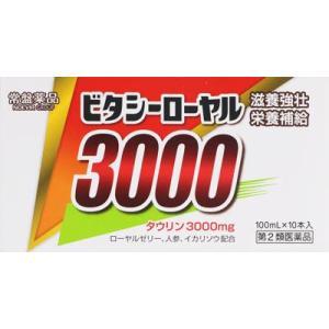 (第2類医薬品) 常盤薬品工業 ビタシーローヤル3000 100ml×10本  返品種別B|joshin