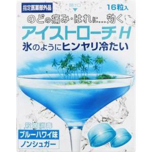 日本臓器製薬 アイストローチH 16粒(ブルーハワイ味)  返品種別B|joshin