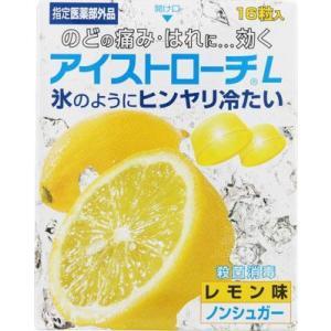日本臓器製薬 アイストローチL 16粒(レモン味)  返品種別B|joshin