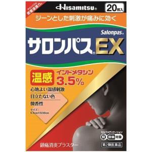 (第2類医薬品) 久光製薬 サロンパスEX温感20枚入 ◆セルフメディケーション税制対象商品 返品種別B|joshin