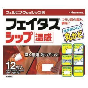 (第2類医薬品) 久光製薬 フェイタスシップ温感12枚入 ◆セルフメディケーション税制対象商品 返品種別B|joshin