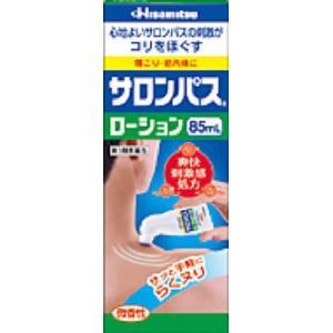 (第3類医薬品) 久光製薬 サロンパスローション85mL  返品種別B|joshin