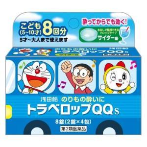 (第2類医薬品) 浅田飴 トラベロップQQ S8錠  返品種別B|joshin