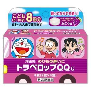 (第2類医薬品) 浅田飴 トラベロップQQ G8錠  返品種別B|joshin