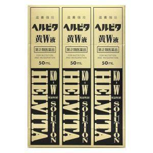 (第2類医薬品) 米田薬品 ヘルビタ黄W液 50ml×3本  返品種別B|joshin