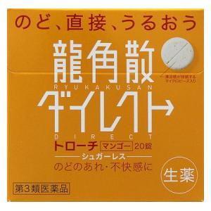(第3類医薬品) 龍角散 龍角散ダイレクトトローチマンゴー 20錠  返品種別B|joshin