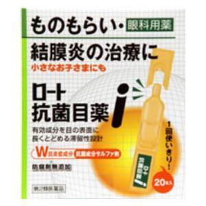 (第2類医薬品) ロート製薬 ロート抗菌目薬i 0.5ml×20本  返品種別B|joshin