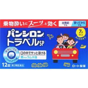 (第2類医薬品) ロート製薬 パンシロントラベルSP 12錠  返品種別B|joshin