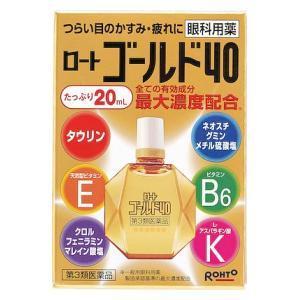 (第3類医薬品) ロート製薬 ロートゴールド40 20ml  返品種別B|joshin