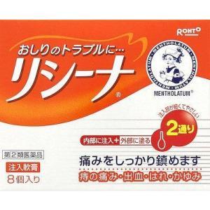 (第(2)類医薬品) ロート製薬 メンソレータムリシーナ注入軟膏A 8個  返品種別B|joshin