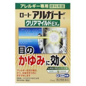 (第2類医薬品) ロート製薬 ロートアルガードクリアマイルドEXa 13ml ◆セルフメディケーション税制対象商品 返品種別B joshin