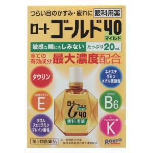 (第3類医薬品) ロート製薬 ロートゴールド40マイルド 20ml  返品種別B|joshin