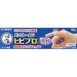 (第3類医薬品) ロート製薬 メンソレータム ヒビプロα 16g  返品種別B|joshin