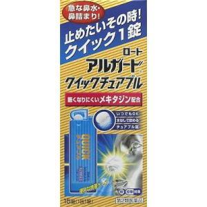 (第2類医薬品) ロート製薬 アルガードクイックチュアブル 15錠 ◆セルフメディケーション税制対象商品 返品種別B|joshin