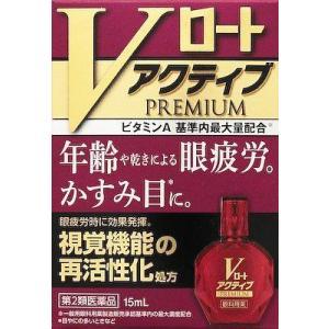 (第2類医薬品) ロート製薬 Vロート アクティブプレミアム 15ml  返品種別B|joshin