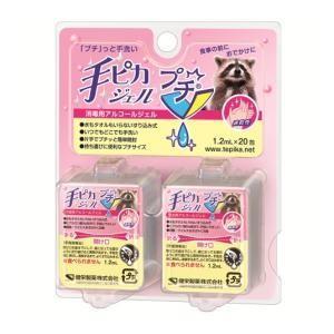 健栄製薬 アルコール手指消毒剤 手ピカジェル プチ 1.2ml×20包(指定医薬部外品)  返品種別A|joshin