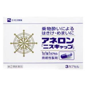 (第(2)類医薬品) エスエス製薬 アネロン「ニスキャップ」 3cp  返品種別B|joshin