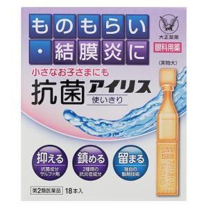 (第2類医薬品) 大正製薬 抗菌アイリス使いきり 0.4ml 18本  返品種別B|joshin