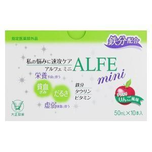大正製薬 アルフェ ミニ 50ml×10本 (指定医薬部外品) 返品種別B|joshin