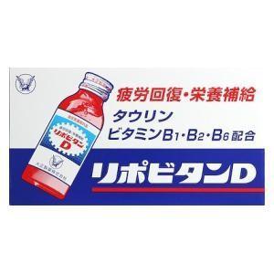 大正製薬 リポビタンD 100ml×10本 (指定医薬部外品) 返品種別B|joshin