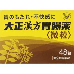 (第2類医薬品) 大正製薬 大正漢方胃腸薬 48包 返品種別B