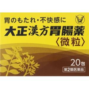 (第2類医薬品) 大正製薬 大正漢方胃腸薬 20包  返品種別B joshin