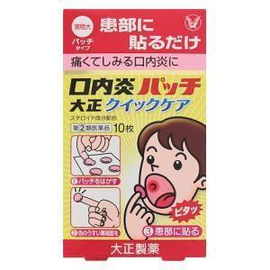 (第(2)類医薬品) 大正製薬 口内炎パッチ大正クイックケア 10枚 ◆セルフメディケーション税制対象商品 返品種別B|joshin