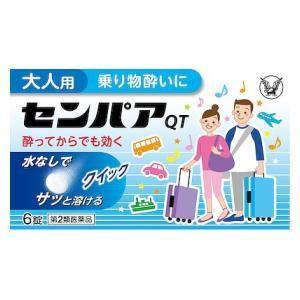 (第2類医薬品) 大正製薬 センパア・QT 6錠  返品種別B|joshin