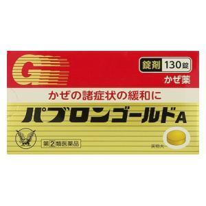 (第(2)類医薬品) 大正製薬 パブロンゴールドA<錠> 130錠  返品種別B|joshin