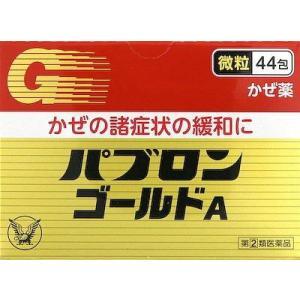 (第(2)類医薬品) 大正製薬 パブロンゴールドA(微粒)44包  返品種別B|joshin