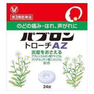 (第3類医薬品) 大正製薬 パブロントローチAZ 24錠  返品種別B