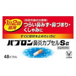 (第(2)類医薬品) 大正製薬 パブロン鼻炎カプセルSα 48cp  返品種別B