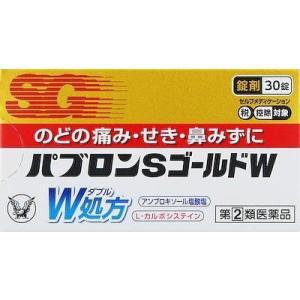 (第(2)類医薬品) 大正製薬 パブロンSゴールドW錠 30錠 ◆セルフメディケーション税制対象商品 返品種別B|joshin