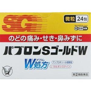 (第(2)類医薬品) 大正製薬 パブロンSゴールドW微粒 24包 ◆セルフメディケーション税制対象商品 返品種別B|joshin