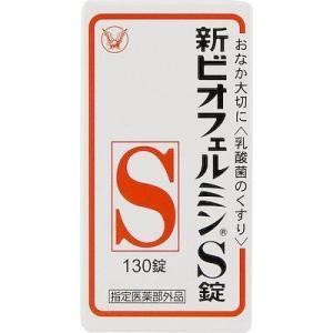 大正製薬 新ビオフェルミンS錠 130錠  返品種別B|joshin