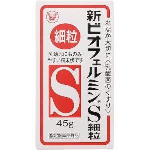 大正製薬 新ビオフェルミンS細粒 45g  返品種別B|joshin