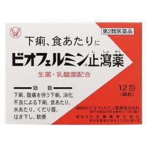 (第2類医薬品) 大正製薬 ビオフェルミン止瀉薬 12包  返品種別B|joshin
