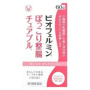 (第3類医薬品) 大正製薬 ビオフェルミン ぽっこり整腸チュアブル 60錠  返品種別B|joshin
