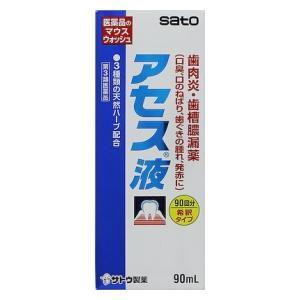 (第3類医薬品) 佐藤製薬 アセス液 90ml  返品種別B|joshin