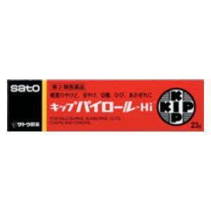 (第2類医薬品) 佐藤製薬 キップパイロール−Hi 23g  返品種別B|joshin