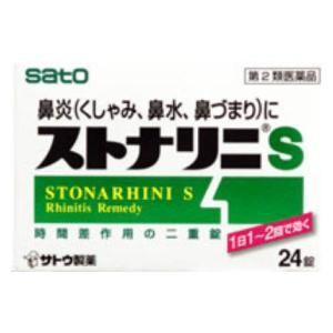 (第2類医薬品) 佐藤製薬 ストナリニS 24錠  返品種別B|joshin
