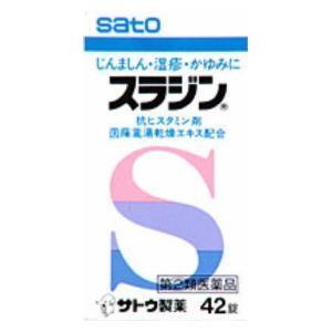 (第(2)類医薬品) 佐藤製薬 スラジン 42錠  返品種別B|joshin