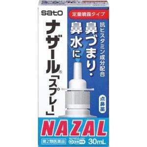 (第2類医薬品) 佐藤製薬 ナザール「スプレー」(ポンプ) 30ml  返品種別B