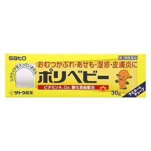 (第3類医薬品) 佐藤製薬 ポリベビー 30g...の関連商品9