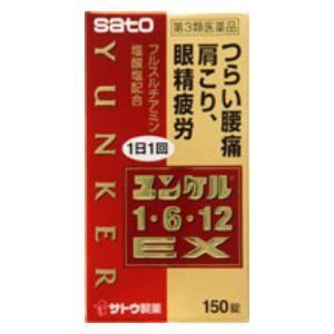 (第3類医薬品) 佐藤製薬 ユンケル1・6・12EX 150錠  返品種別B joshin