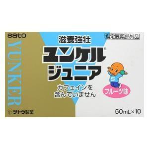 佐藤製薬 ユンケルジュニア 50ml×10本 (指定医薬部外品) 返品種別B|joshin