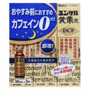 (第2類医薬品) 佐藤製薬 ユンケル黄帝液DCF 30ml×3本  返品種別B|joshin